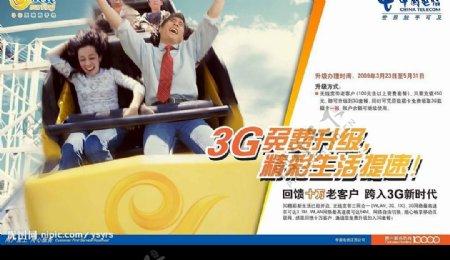 3G免费升级图片