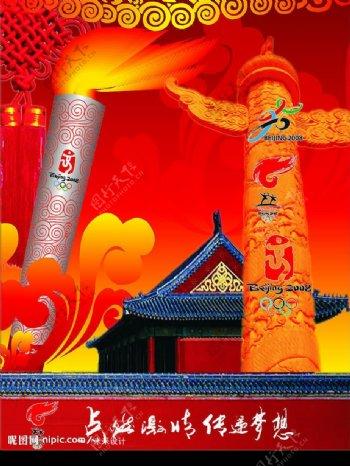 2008年奥运火具海报城墙中国结立柱标志中国文化广告设计海报设计矢量图库DPICDR图片
