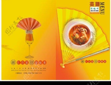 酒楼菜谱封面设计图片