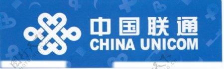 中国联通002