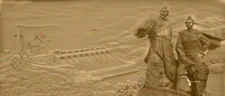 砂岩浮雕长江三峡李冰治水
