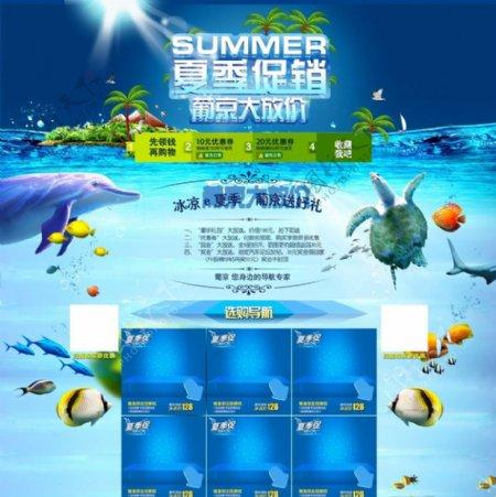 夏季促销首页