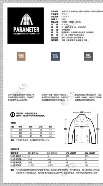 淘宝衣服尺码表格模板