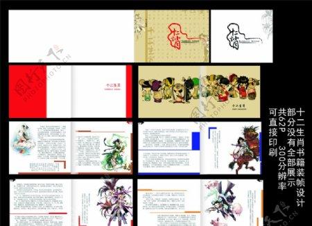 十二生肖书籍装帧设计