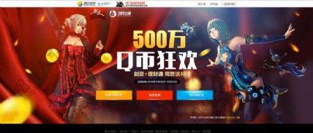 腾讯剑灵官网网游PSD页面模版