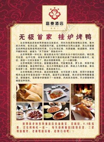 饭店宣传彩页