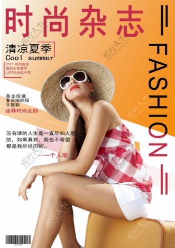 时尚杂志Fashion