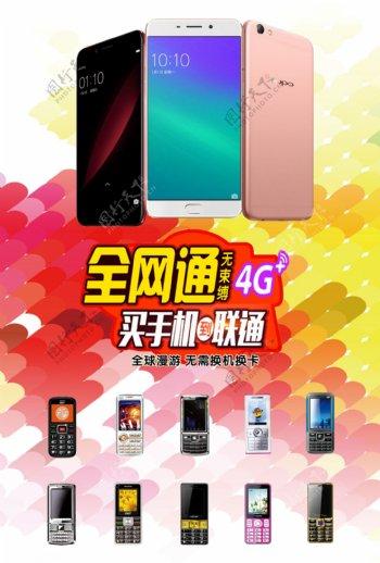 全网通联通4G手机