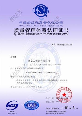ISO质量管理体系船级社