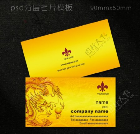中国风名片模板名片经典名片设计