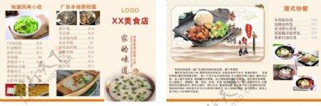 港式中餐厅传单