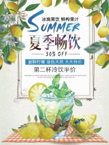 夏季畅饮清新柠檬促销海报