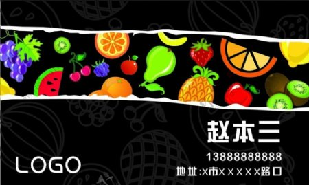 水果店名片源文件可修改