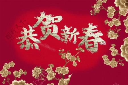 恭贺新春新年春节字体PSD毛笔书法