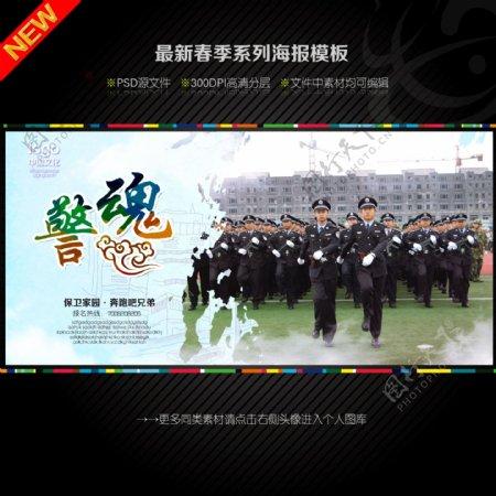 警察文化图片