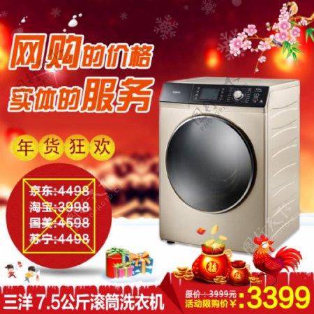 喜庆三洋洗衣机年货主图