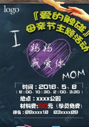 母亲节主题活动