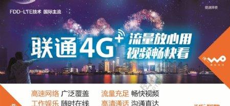 联通4G流量放心用