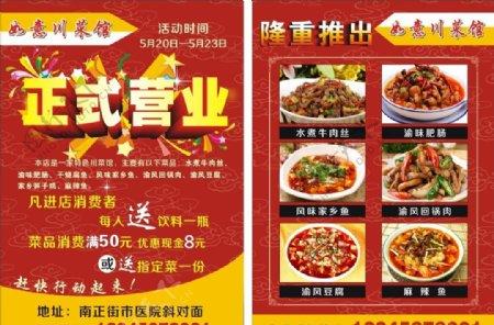 如意川菜馆宣传单