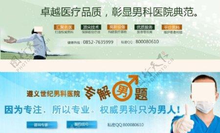 医院网站背景banner