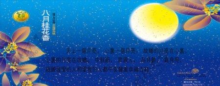 八月桂花香海报