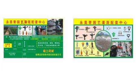 园艺灌溉宣传单