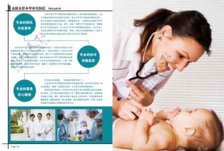 不孕不育医院广告传单杂志画册内页
