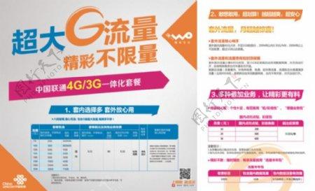 联通4G宣传单页