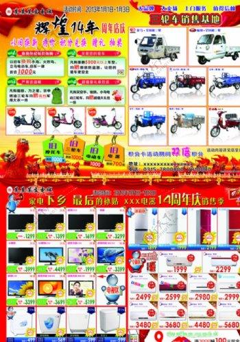 交电城元旦周年庆海报