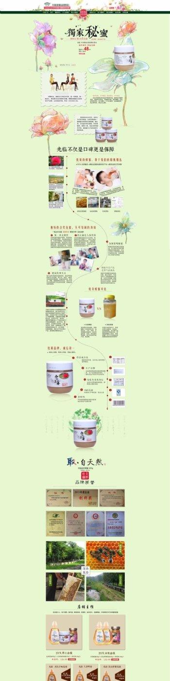 品牌天然土蜂蜜促销展示海报