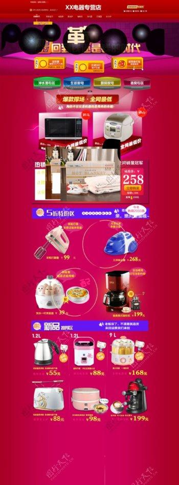 淘宝厨房智能电器促销展示海报
