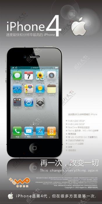 iphone4手机广告海报PSD素材