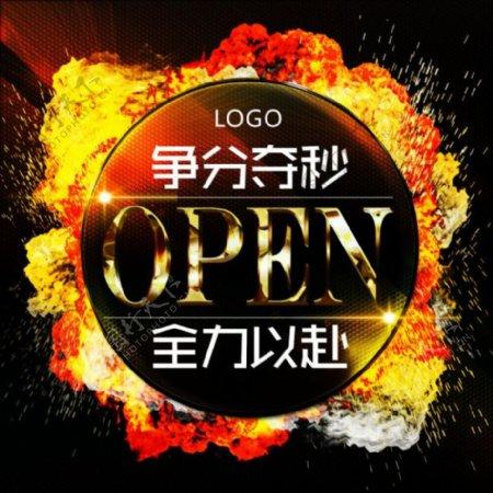 开业OPEN