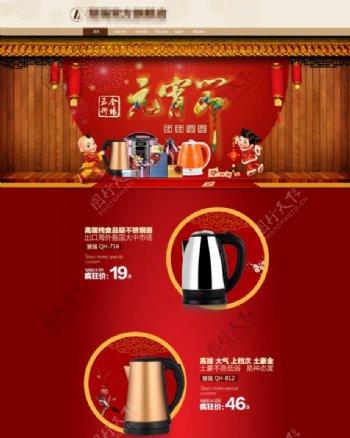 电热水壶促销展示海报