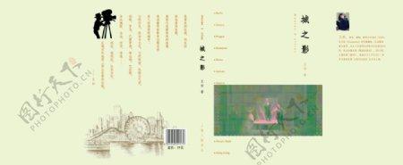 城之影书籍装帧设计