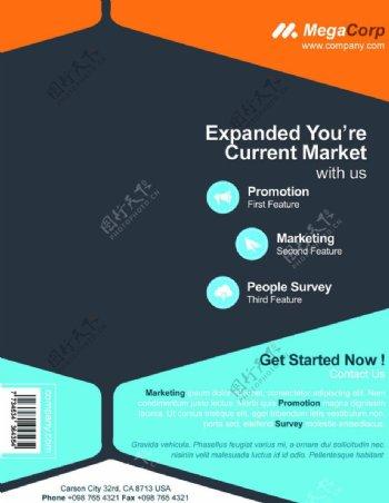 企业广告传单