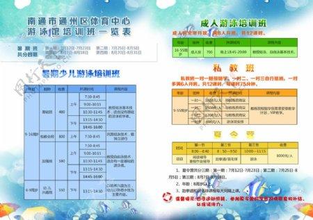 暑期游泳培训折页