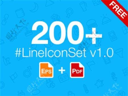 200lineiconsetV1.0免费下载
