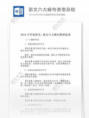 2015小升初语文语文六大病句类型总结
