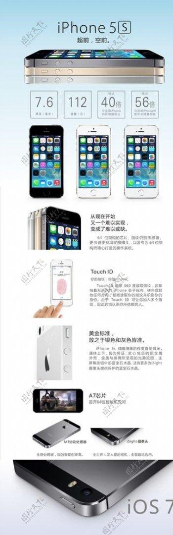 iphone5s苹果图片
