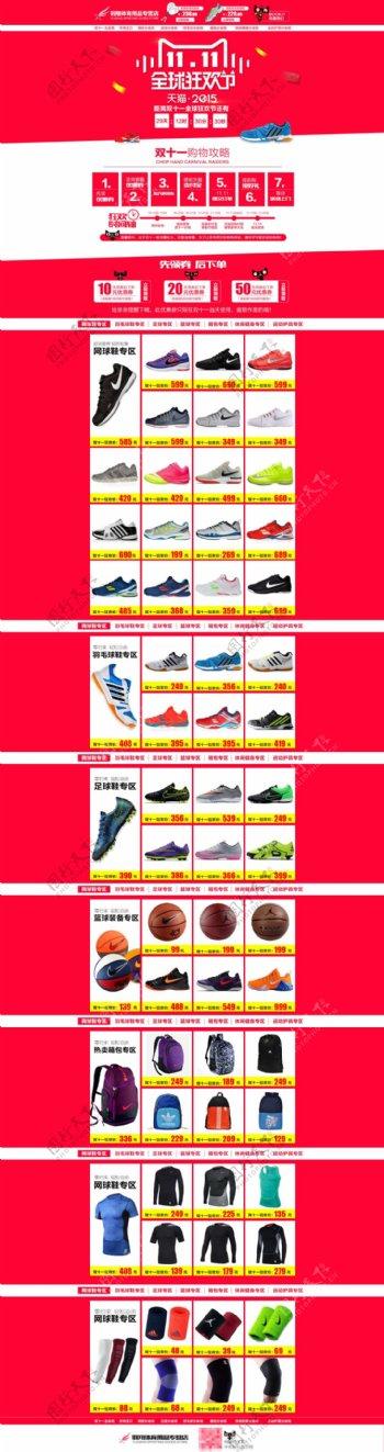 品牌运动鞋促销展示海报
