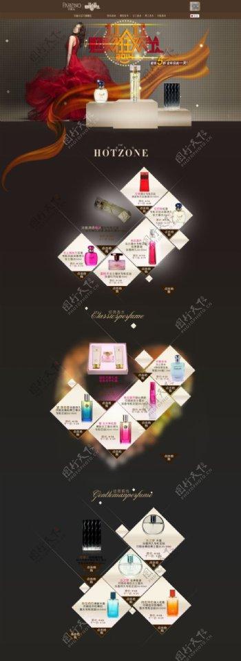 女士香水双十一活动模板海报