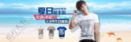 夏季男装T恤促销展示海报