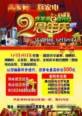 三联家电周年庆迎元旦庆圣诞宣传彩页
