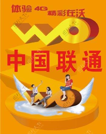中国联通广告牌