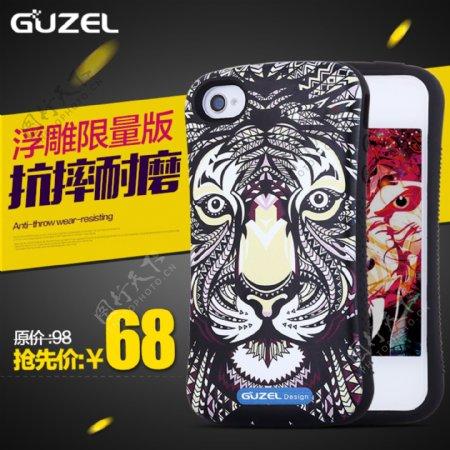iphone4s浮雕防摔手机壳