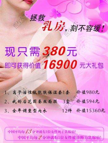 爱心海报保护乳房海报公益海报