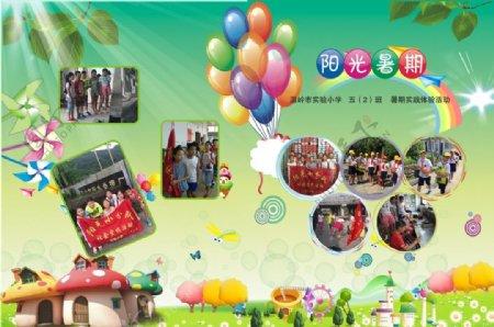 温岭市实践活动封面