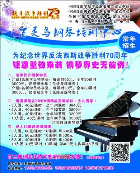 百灵鸟钢琴培训海报抗战70周年活动