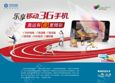 移动乐享3G广告设计模板